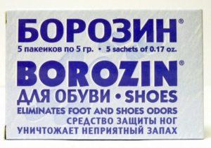 Борозин