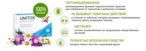 преимущества unitox